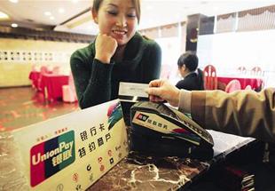 银行卡刷卡手续费下月下调 餐娱类直降37.5%
